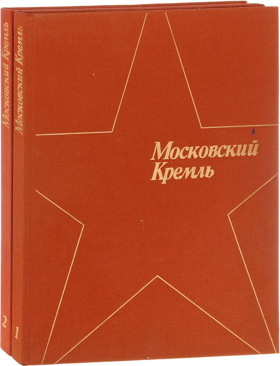 Нет Московский Кремль (комплект из 2 книг) printio московский кремль