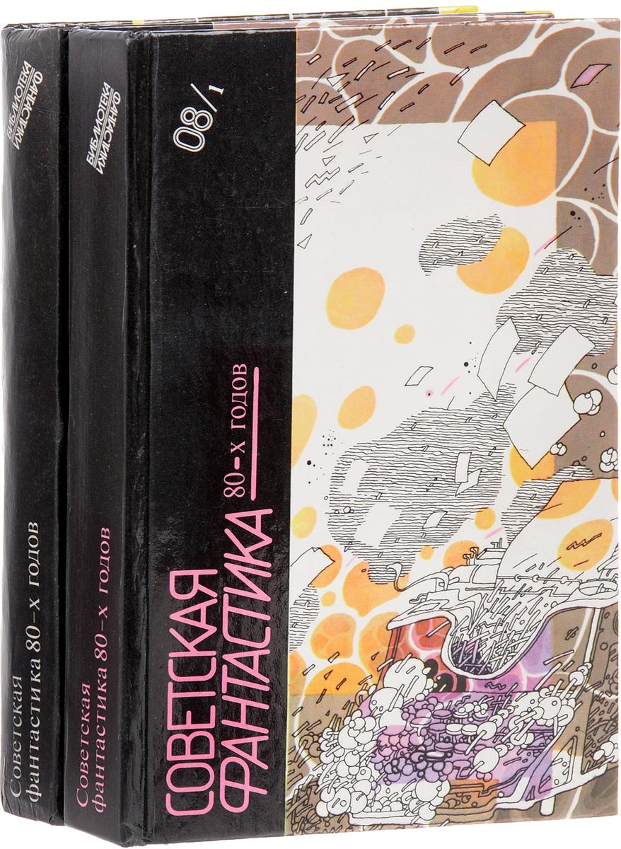 Советская фантастика 80-х годов (комплект из 2 книг) русская поэзия детям советские иллюстрированные издания 70 80 х годов комплект из 10 книг