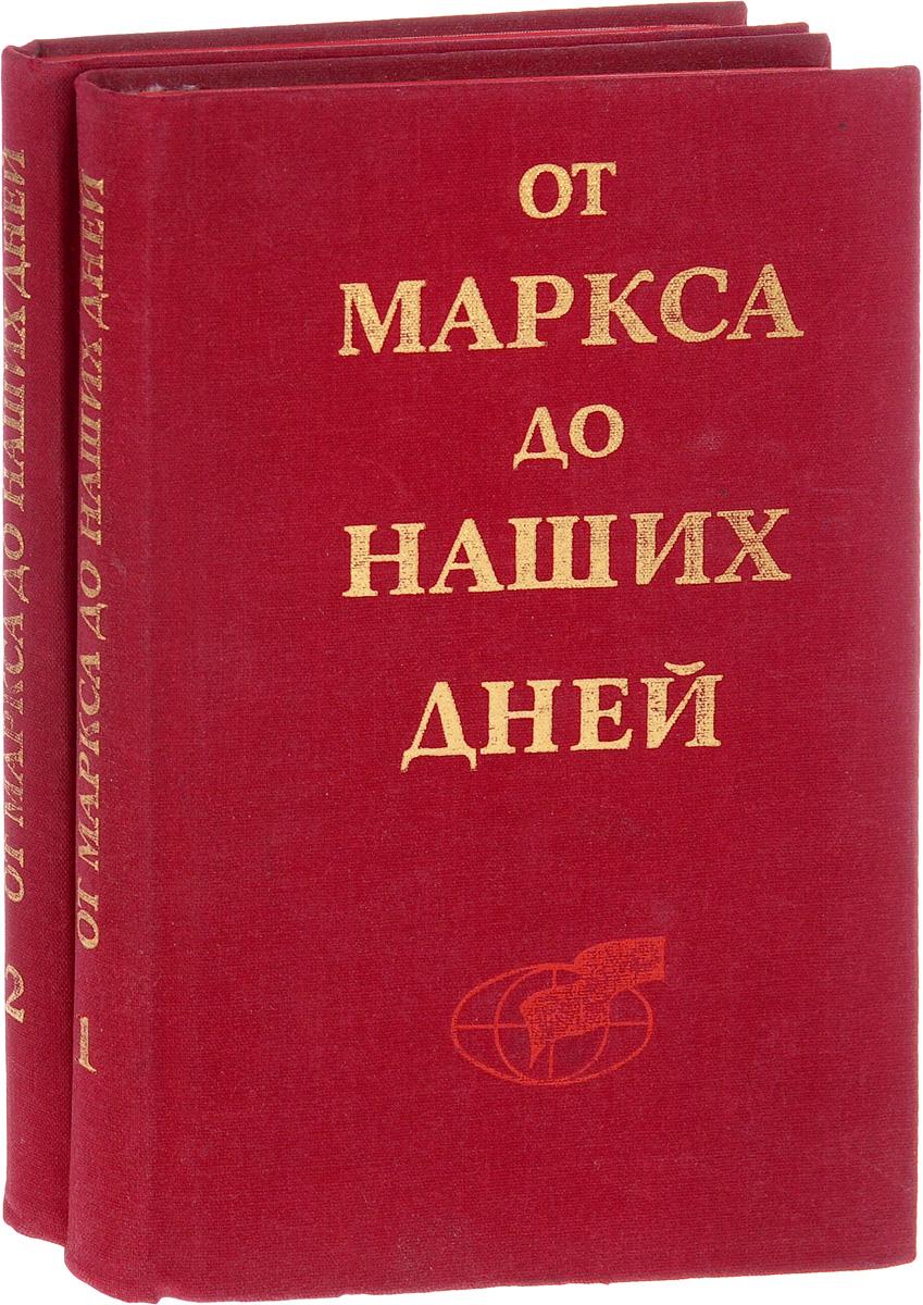 От Маркса до наших дней. В 2 томах (комплект из 2 книг) сакер г история израиля от зарождения сионизма до наших дней 1807 1951 том i комплект из 3 книг