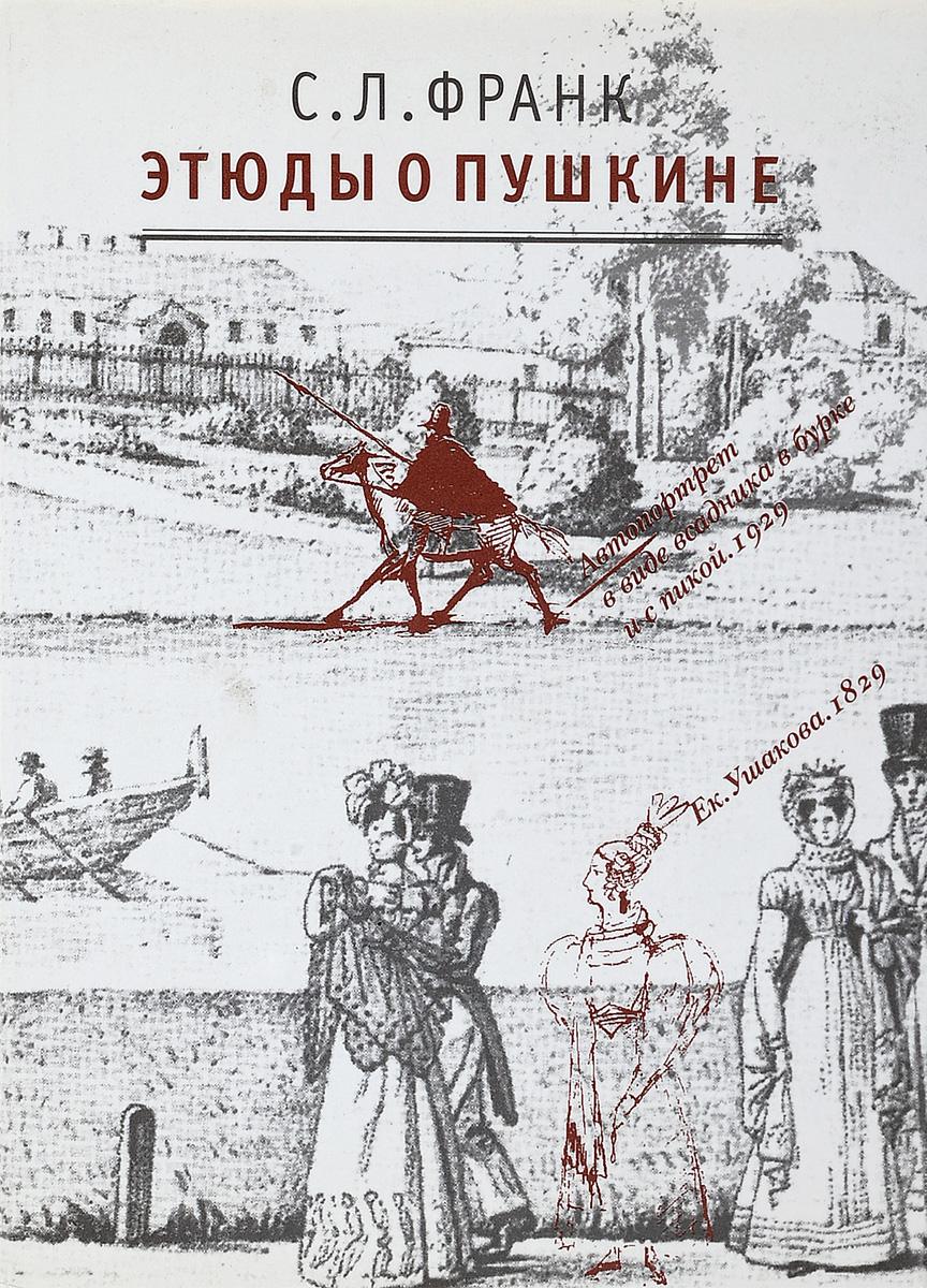С. Л. Франк Этюды о Пушкине