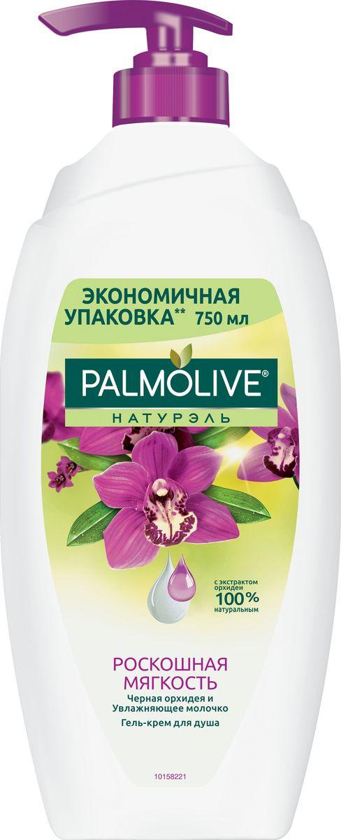 Palmolive Гель-крем для душа Натурэль Роскошная Мягкость, черная орхидея и увлажняющее молочко, 750 мл palmolive гель крем для душа натурэль роскошная мягкость черная орхидея и увлажняющее молочко 750 мл