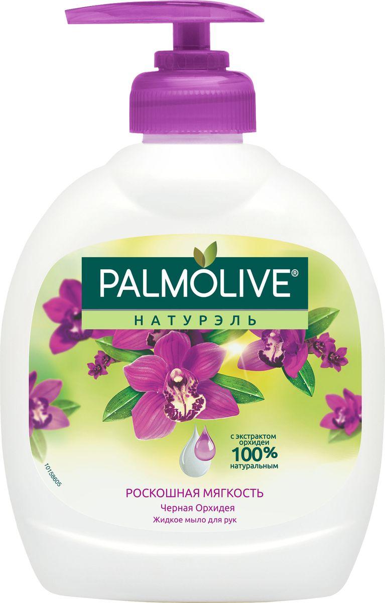 Palmolive Жидкое мыло для рук Натурэль Роскошная Мягкость, черная орхидея, 300 мл palmolive гель крем для душа натурэль роскошная мягкость черная орхидея и увлажняющее молочко 750 мл