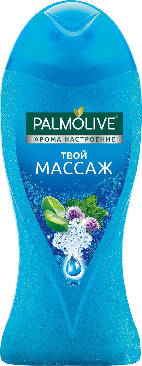 Palmolive Гель для душа Арома Настроение Твой Массаж 250мл palmolive палмолив гель для душа арома настроение твое очарование 250мл