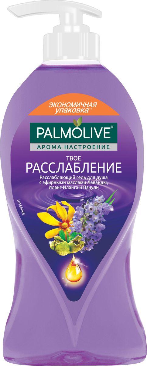 Palmolive Гель для душа Арома Настроение Твое Расслабление 750мл palmolive палмолив гель для душа арома настроение твое очарование 250мл