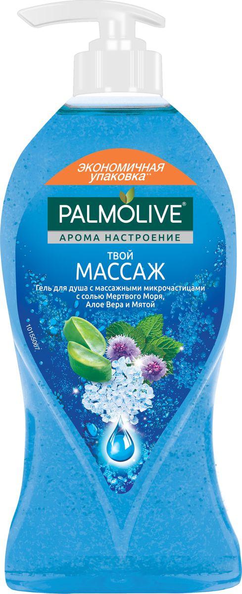 Palmolive Гель для душа Арома Настроение Твой Массаж 750мл palmolive палмолив гель для душа арома настроение твое очарование 250мл