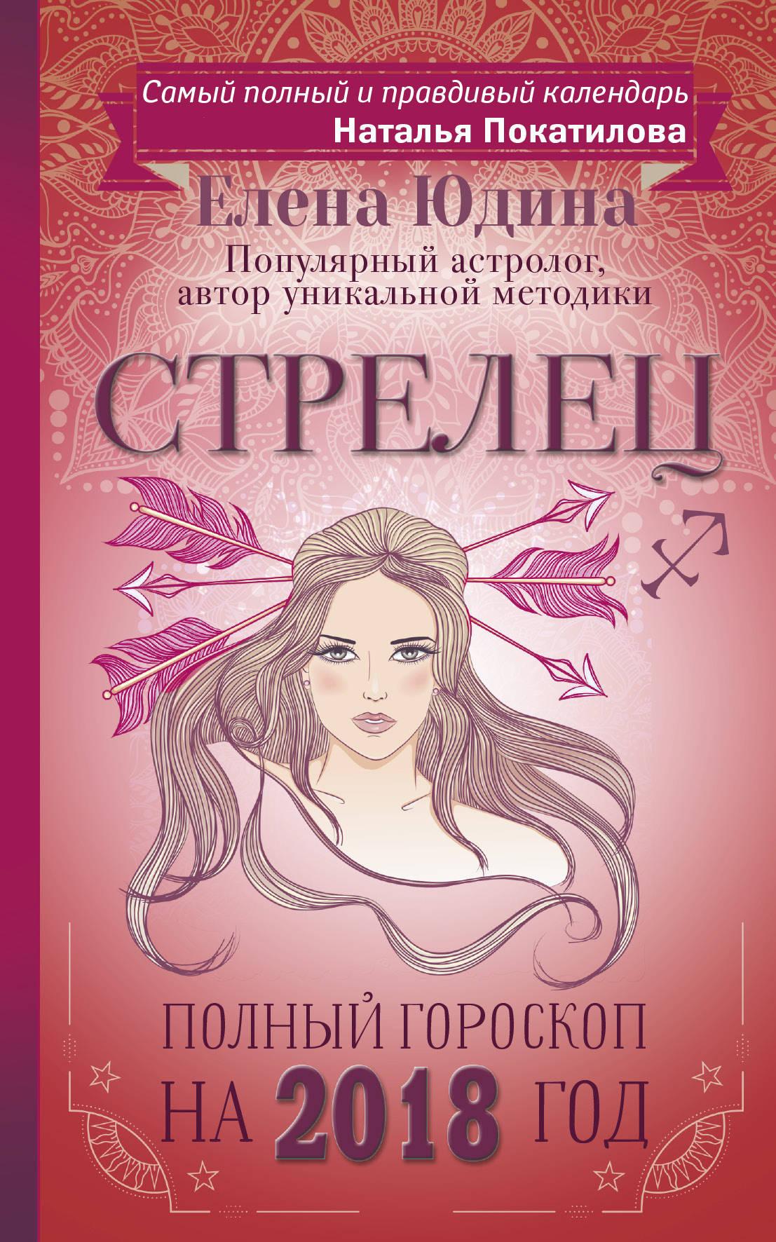 Елена Юдина Стрелец. Полный гороскоп на 2018 год