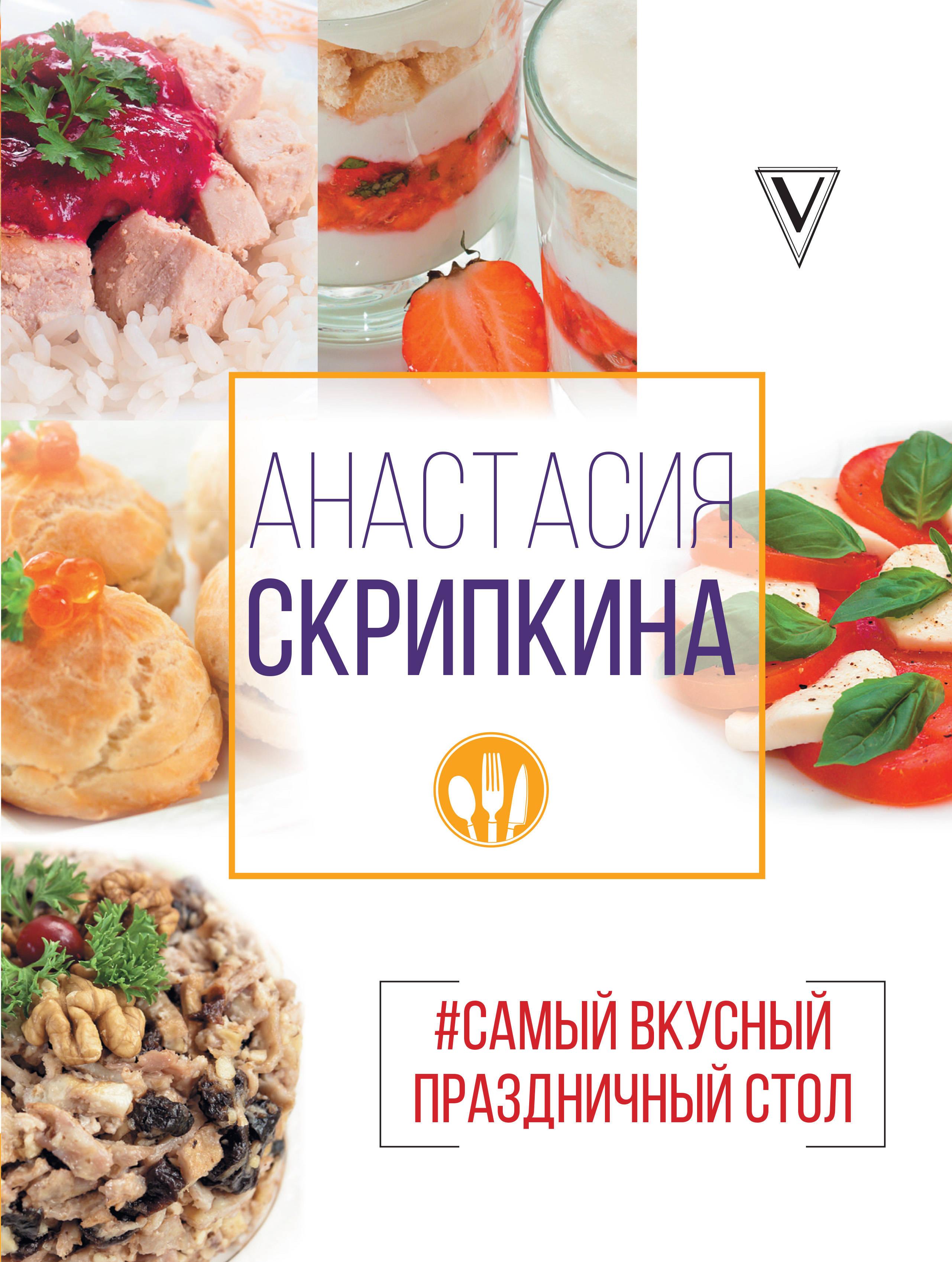 Книга #Самый вкусный праздничный стол. Анастасия Скрипкина