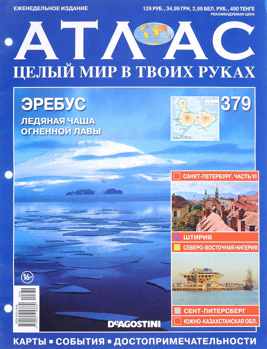 Журнал Атлас. Целый мир в твоих руках №379 путешествие шаркбоя и лавы