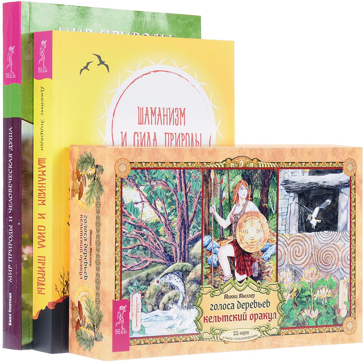 Микки Мюллер, Джеймс Эндреди, Билл Плоткин Голоса деревьев. Шаманизм. Мир природы (комплект из 3 книг + набор из 25 карт) недорого