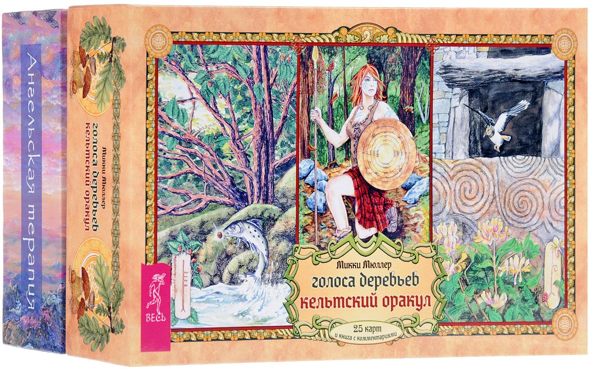 М. Мюллер, Д. Верче Голоса деревьев. Ангельская терапия (комплект из 2 книг + 2 колоды карт)
