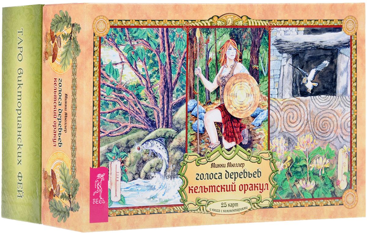 Голоса деревьев. Таро викторианских фей (комплект из 2 книг + 2 колоды карт)