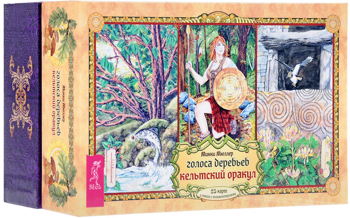 Микки Мюллер, Барбара Мур Голоса деревьев. Таро скрытой реальности (комплект из 2 книг + 2 колоды карт)