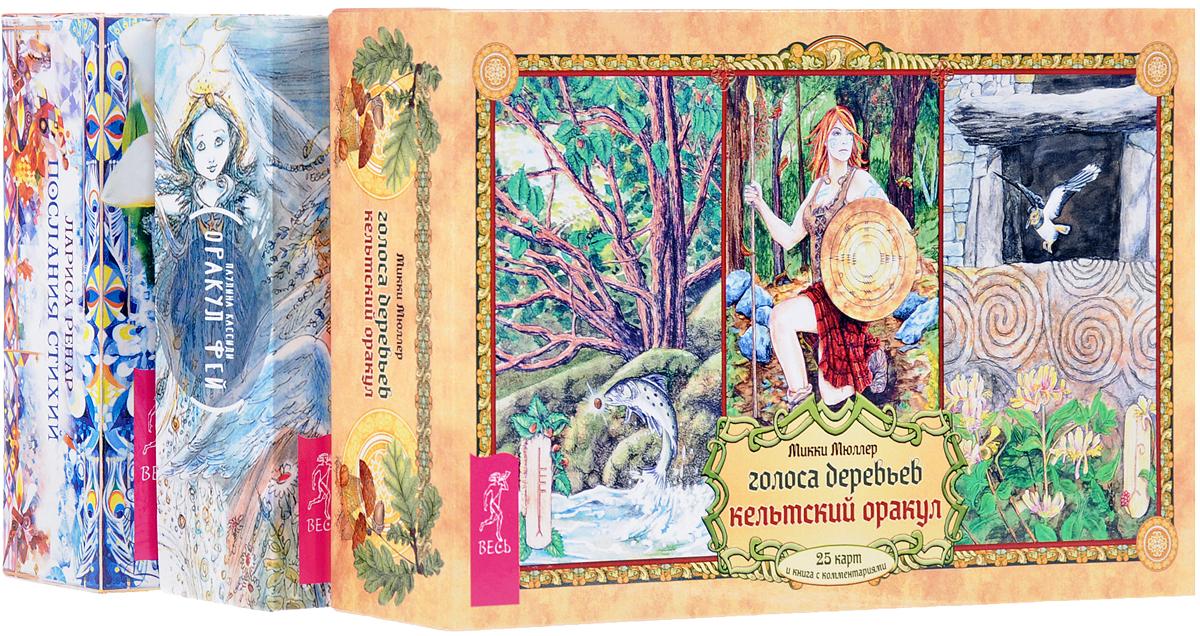 Микки Мюллер, Паулина Кассиди, Лариса Ренар Голоса деревьев. Оракул фей. Послания стихий (комплект из 3 книг + 3 колоды карт) кристофер хьюз джоан асала микки мюллер кельтское таро кельтская народная кухня голоса деревьев комплект из 3 книг 2 колоды карт