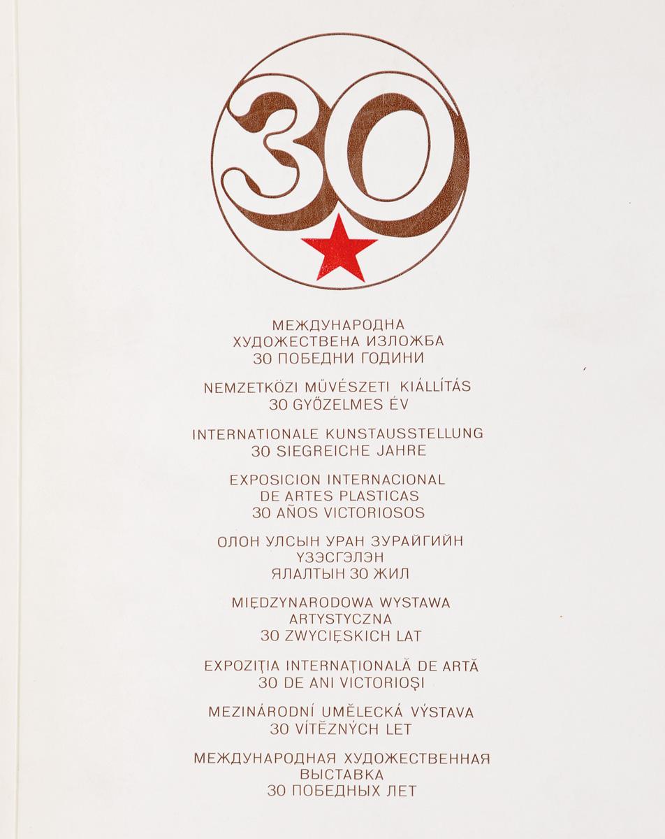 Международная художественная выставка 30 победных лет