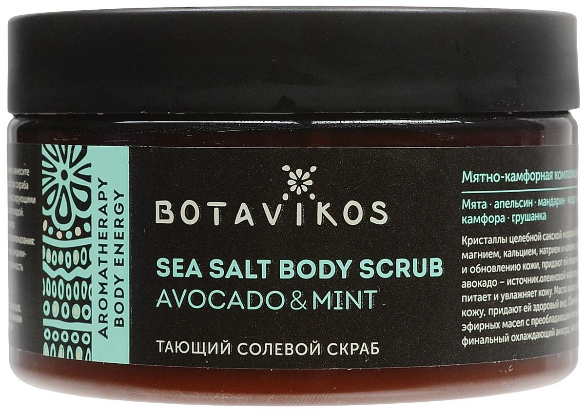 Botanika Скраб для тела солевой Авокадо и Мята (Боди Энерджи), 250 мл
