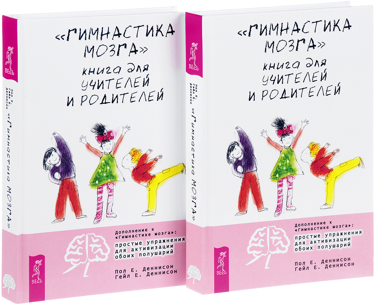 """Книга """"Гимнастика мозга"""". Книга для учителей и родителей (комплект из 2 книг). Пол Е. Деннисон, Гейл Е. Деннисон"""