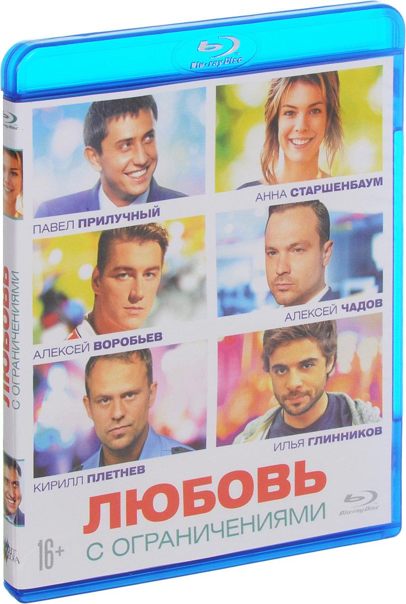 Любовь с ограничениями (Blu-ray)