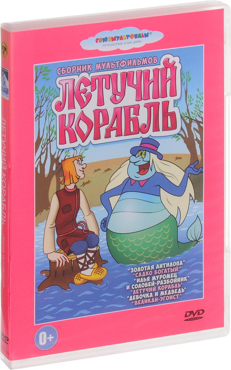Летучий корабль: Сборник мульфильмов