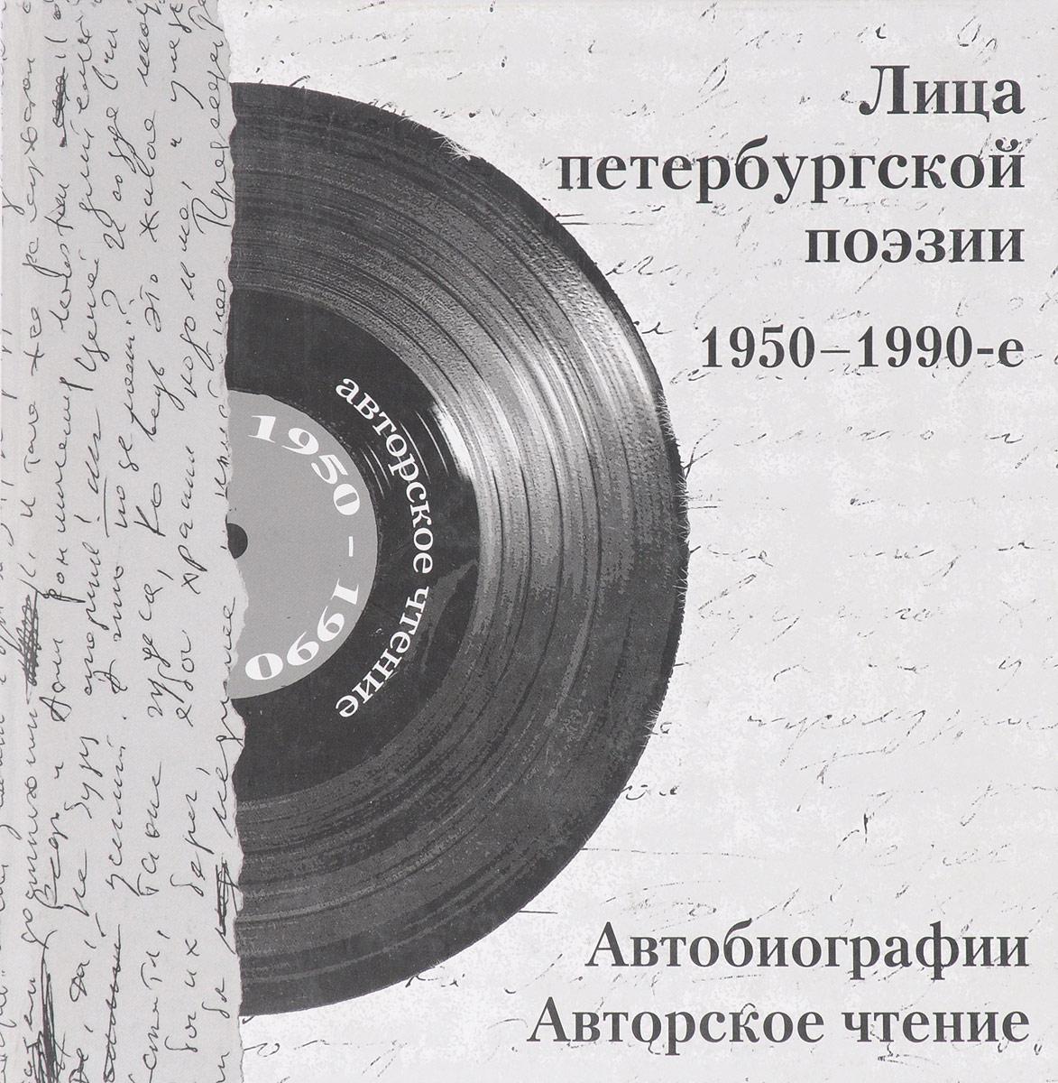 Лица петербургской поэзии 1950-1990-е (без CD)