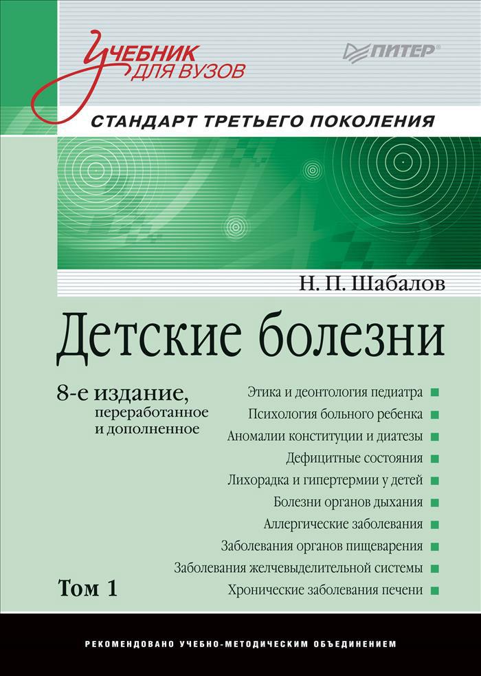 Н.П. Шабалов Детские болезни. Том 1. Учебник