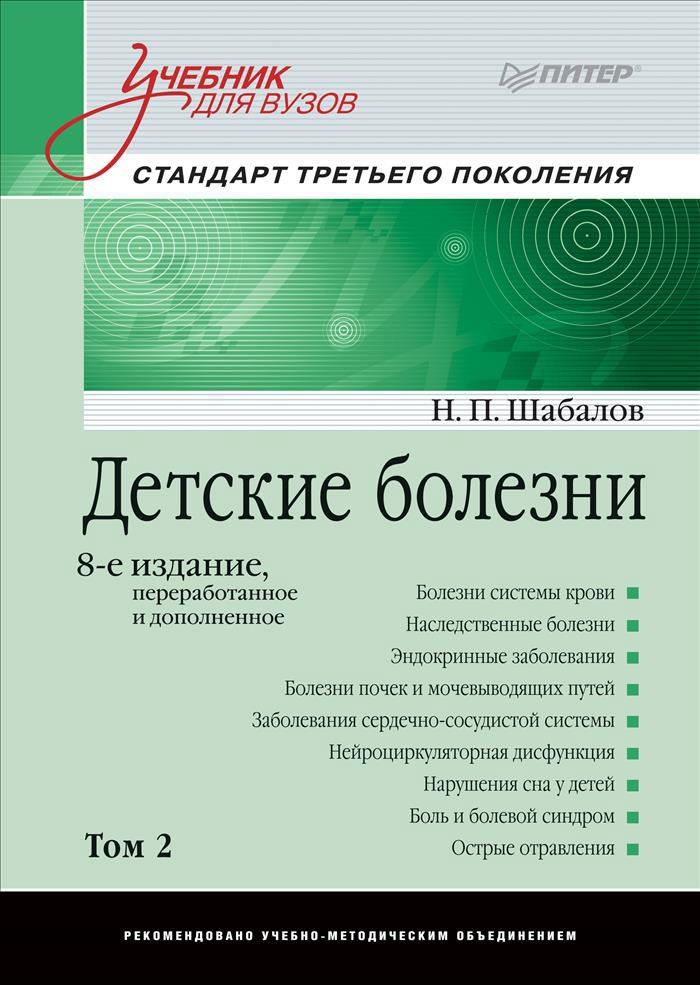 Н.П. Шабалов Детские болезни. Том 2. Учебник
