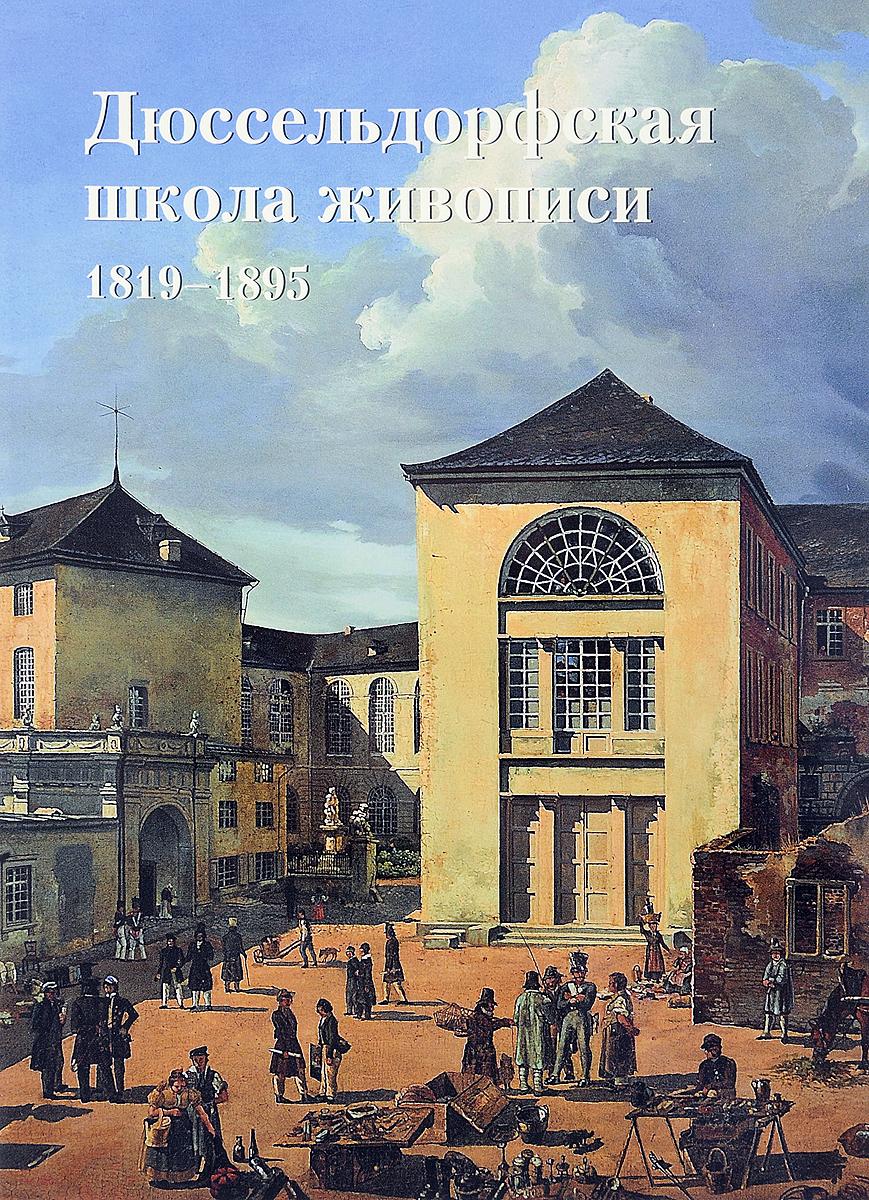 Е. Д. Федотова Дюссельдорфская школа живописи. 1819-1895 для школы фон
