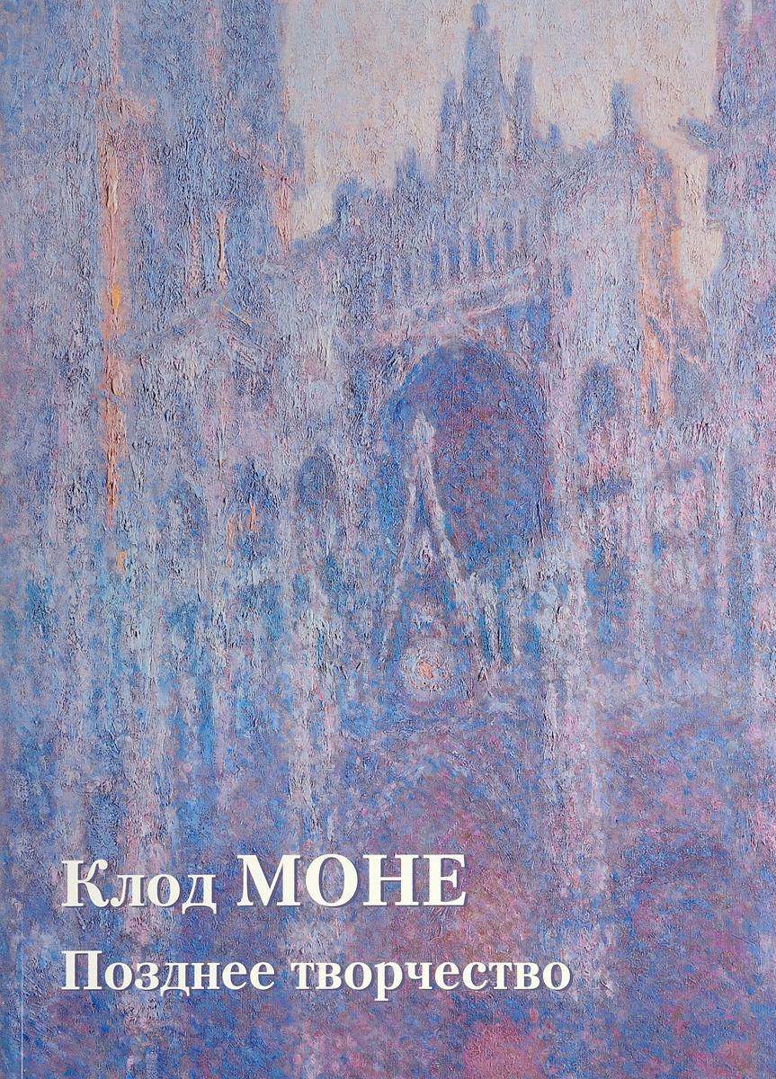 Ю. А. Астахов Клод Моне. Позднее творчество