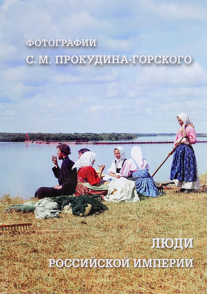 Р. Алдонина Люди Российской империи. Фотографии С. М. Прокудина-Горского