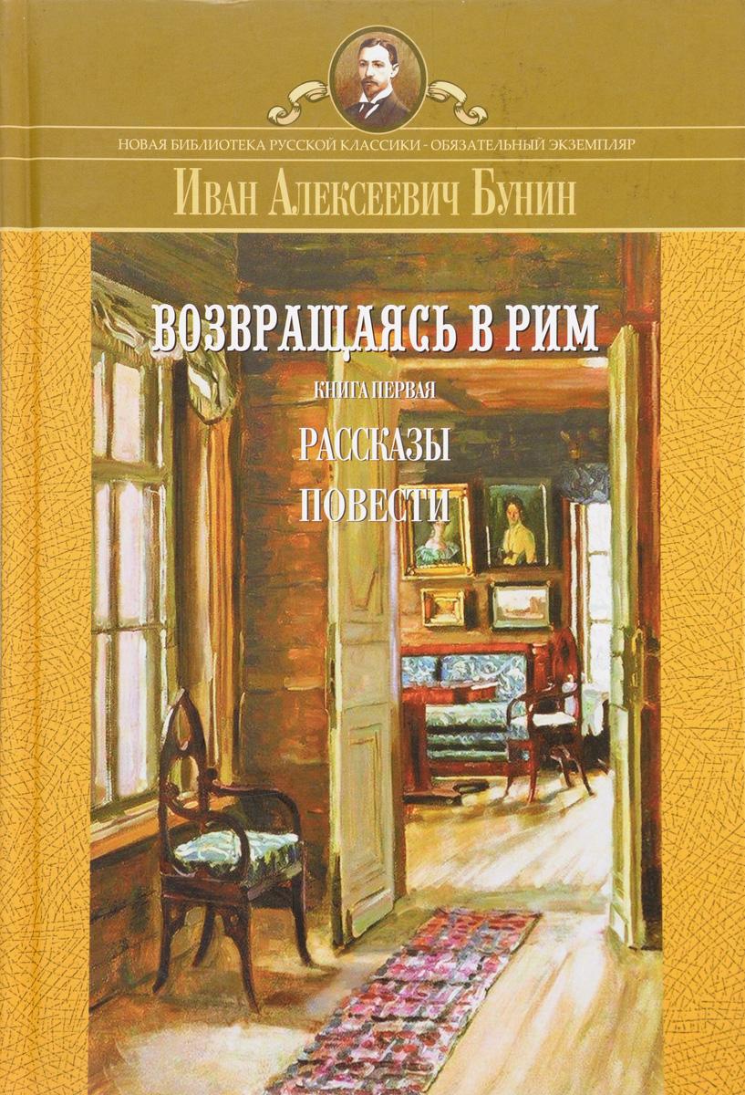 Иван Алексеевич Бунин Возвращаясь в Рим. Книга первая