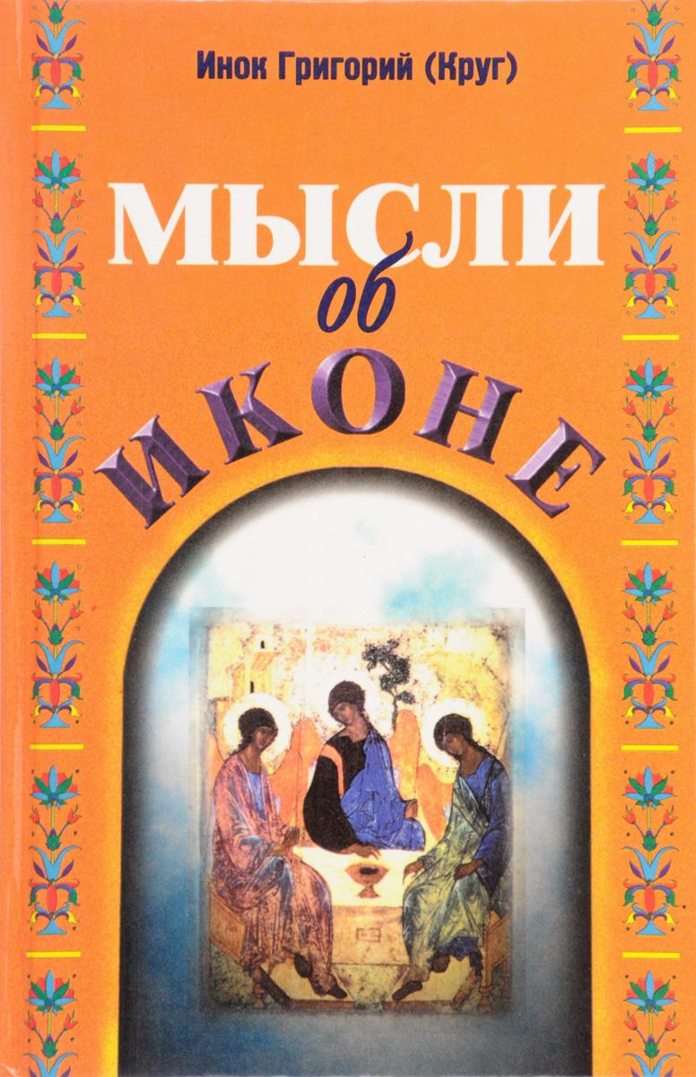 Инок Григорий Мысли об иконе легенда об иконе