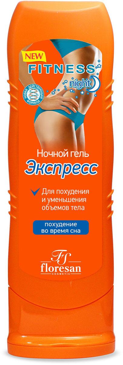 Floresan Фитнес Body Ночной гель экспресс для похудения и уменьшения объемов тела, 125 мл floresan фитнес body гель маска для похудения ледяное обертывание 500 мл