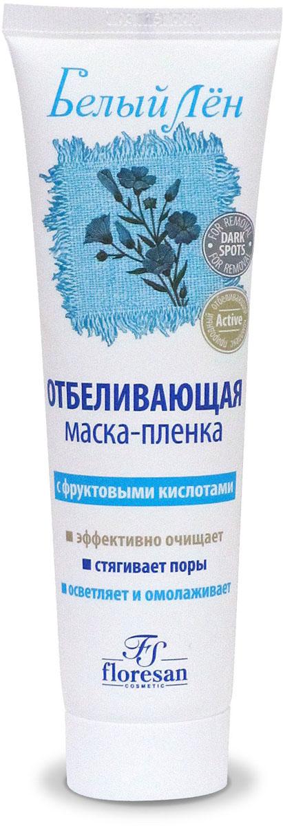 Floresan Белый лен Маска-пленка отбеливающая, 100 мл дарен расширенный любопытство ремонт комплект 20шт мужские и женские маски маски вода осветляет цвет лица подтягивающая маска