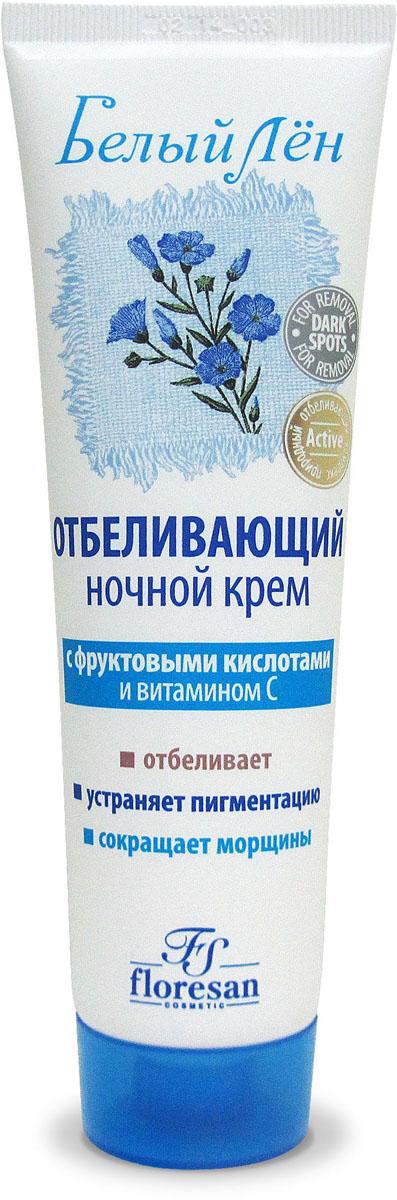 FloresanБелый лен Отбеливающий ночной крем, обогащенный витамином С, 100 мл Floresan