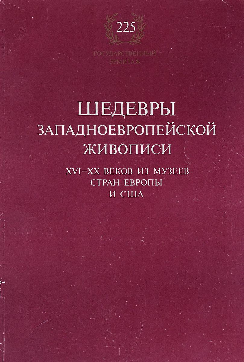 Шедевры Западноевропейской живописи (XVI-XX веков из музеев стран Европы и США)