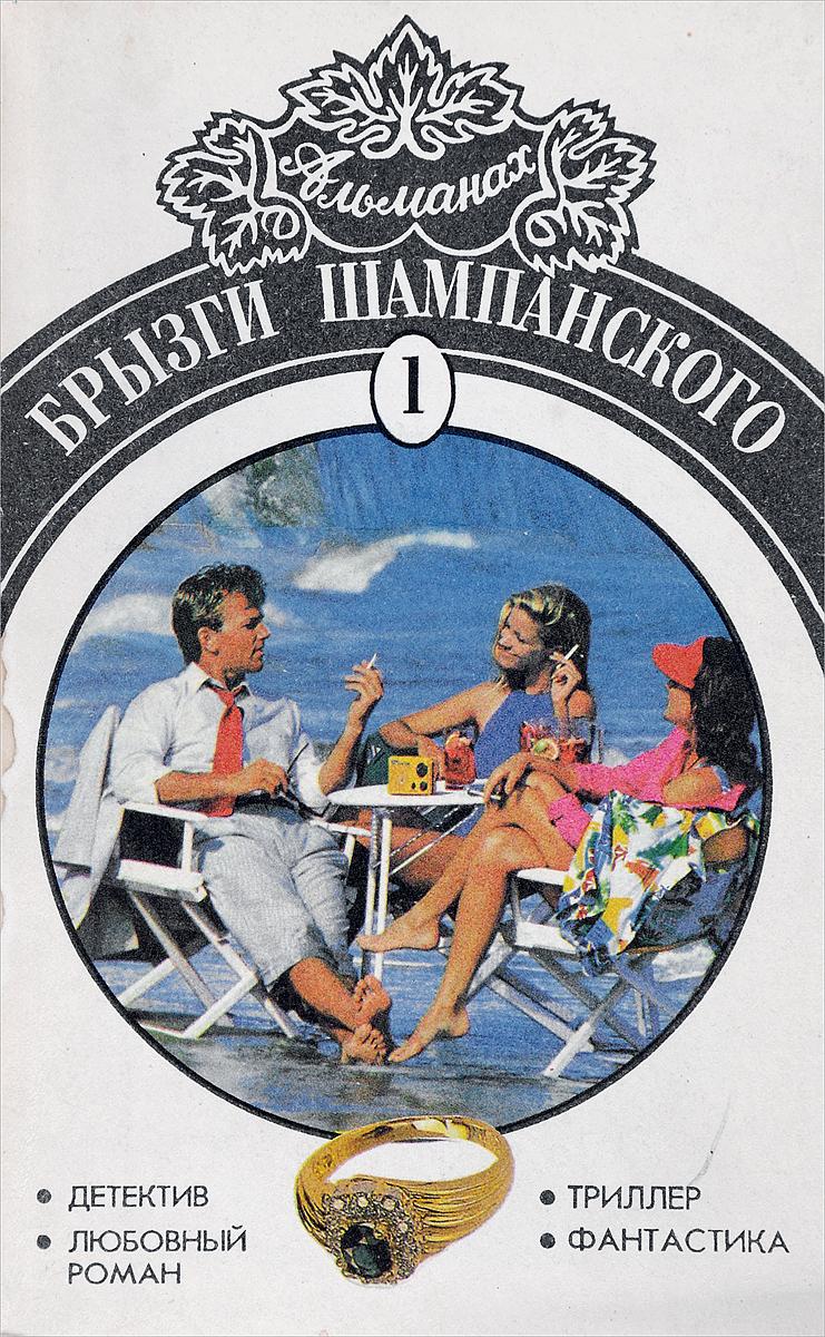 Редактор: В. Сиренко Брызги шампанского. Альманах, №1, 1993 1 250 proof 1993