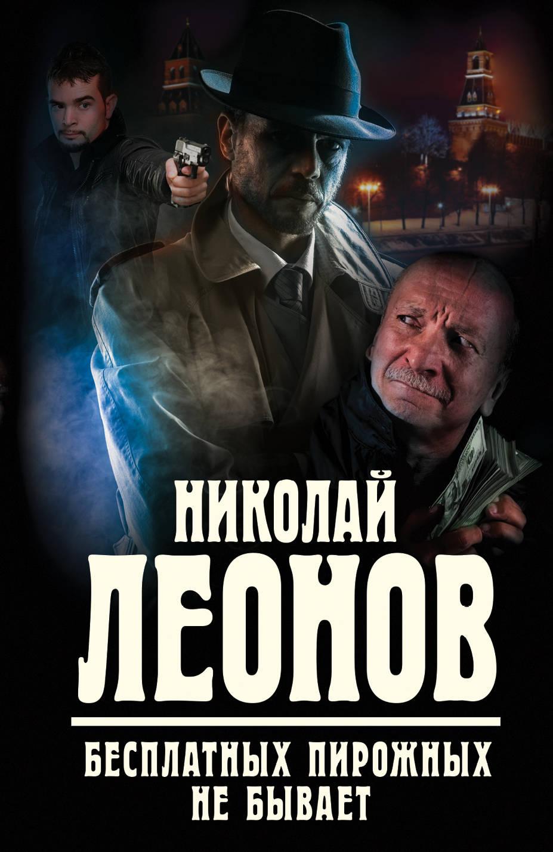Николай Леонов Бесплатных пирожных не бывает