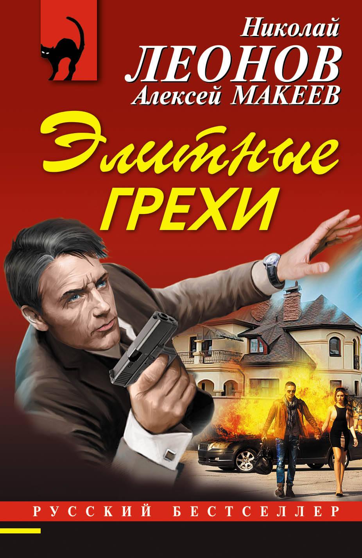 Николай Леонов, Алексей Макеев Элитные грехи