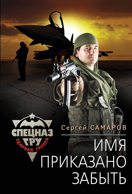 Сергей Самаров Имя приказано забыть