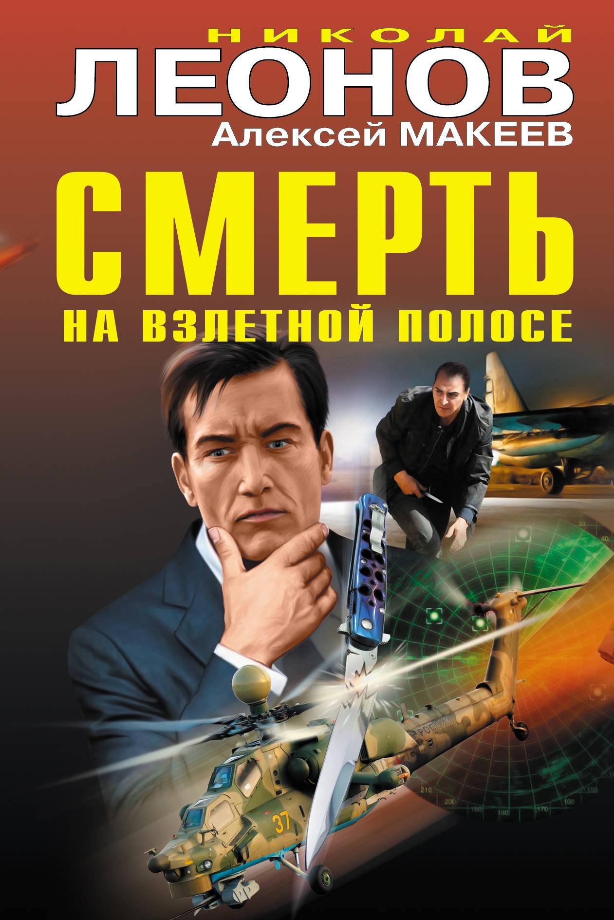 Николай Леонов, Алексей Макеев Смерть на взлетной полосе