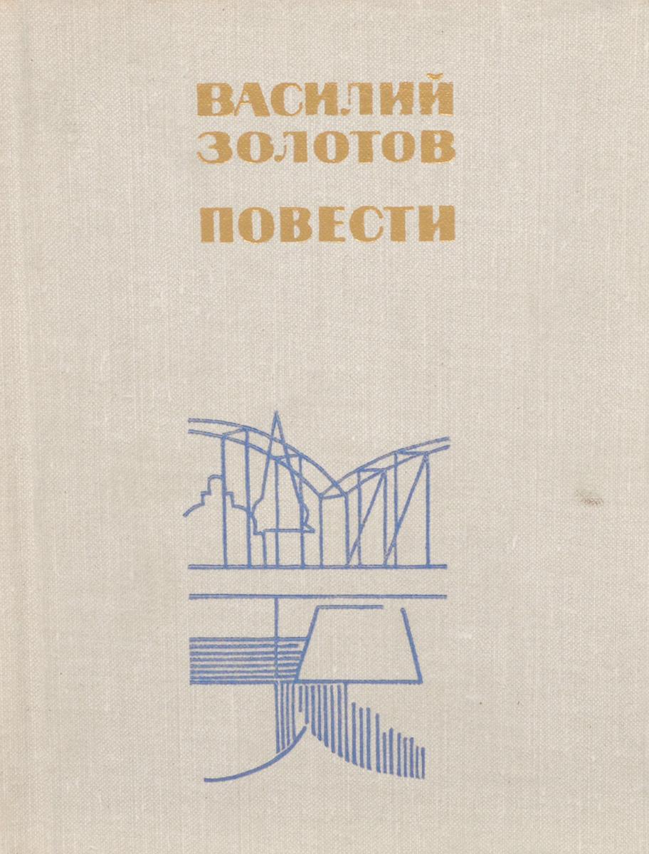 Золотов В. Василий Золотов. Повести ю а золотов введение в аналитическую химию