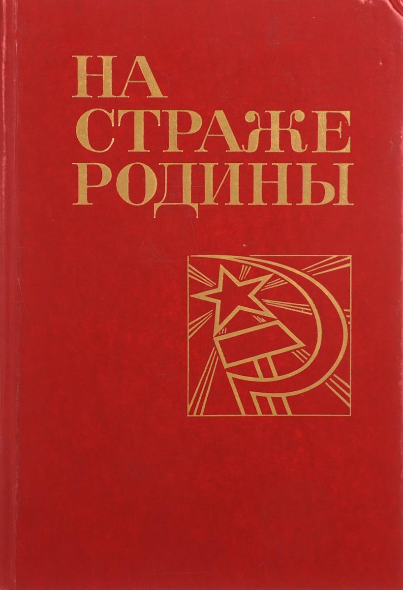 Редактор: Геннадий Средин На страже Родины чаплыгин а армата царь танк на страже родины