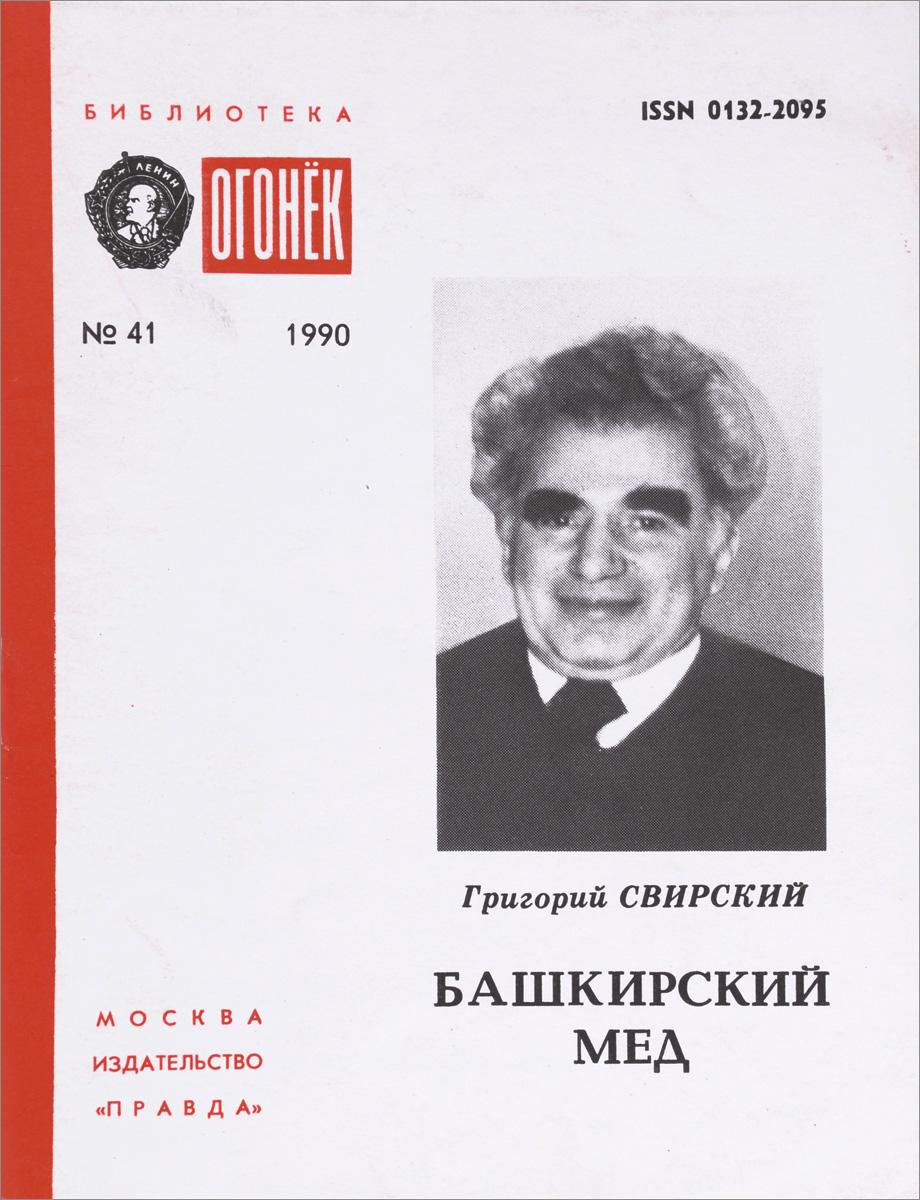Г.Свирский № 41 Башкирский мед