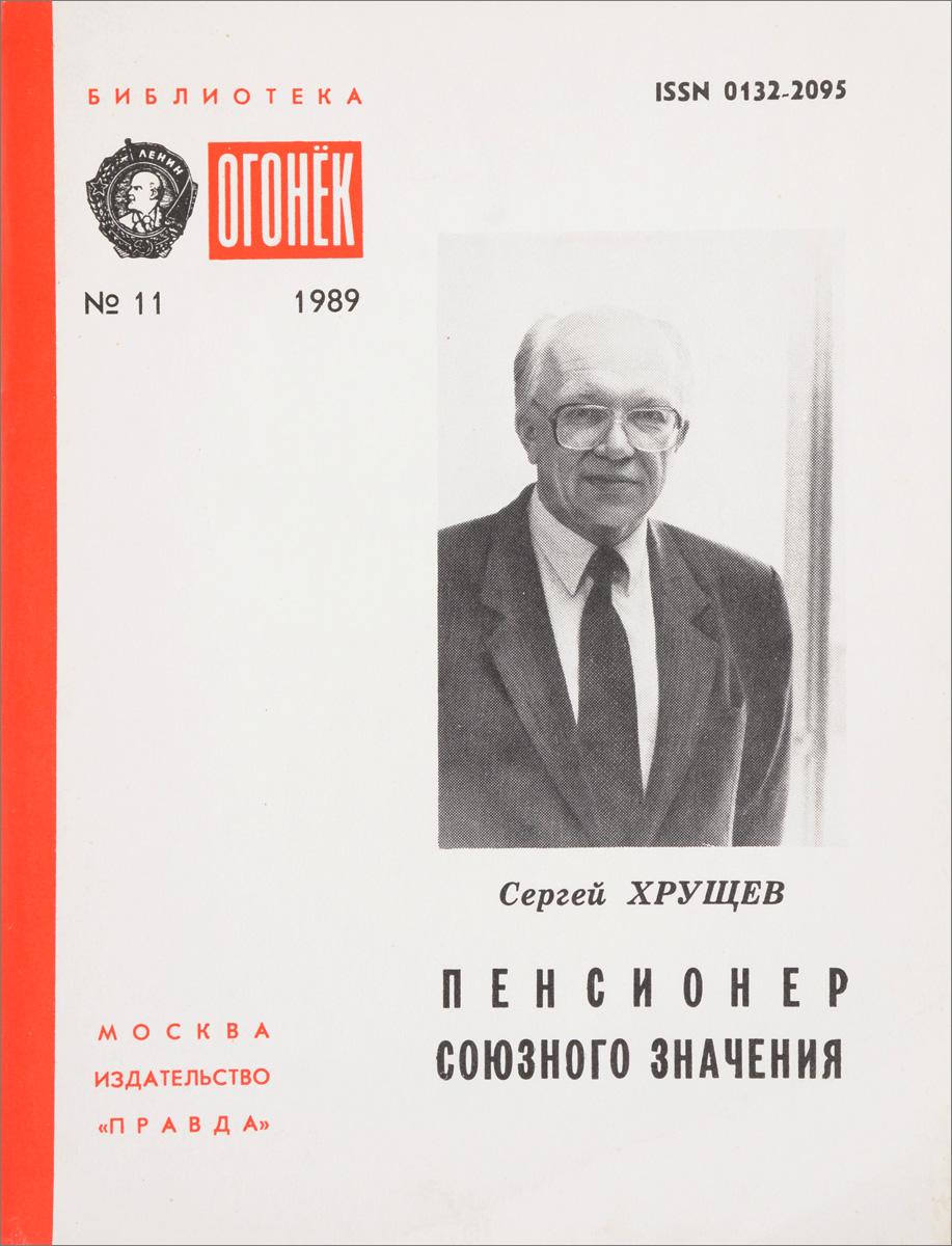 № 11 Пенсионер союзного значения