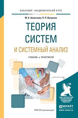 М. Б. Алексеева, П. П. Ветренко Теория систем и системный анализ. Учебник и практикум в п мельников информационное обеспечение систем управления