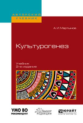 А. И. Мартынов Культурогенез. Учебник для бакалавриата и магистратуры