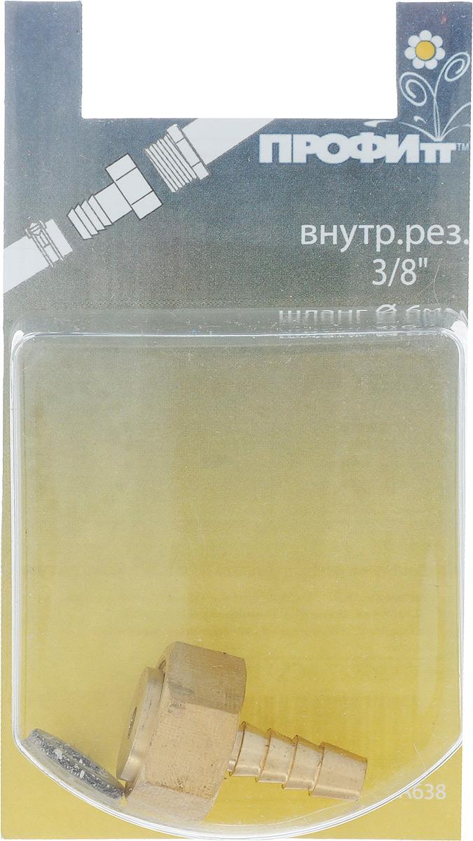 Наконечник Профитт, внутренняя резьба 3/8, диаметр 6 мм0136827Наконечник с внутренней резьбой Профитт предназначен для подключения шланга к системе подачи воды - к водяному насосу, крану, насадкам и другим элементам. Изготовлен из высокопрочной и долговечной латуни. Обладает высокой износостойкостью, устойчивостью к химическим веществам, механическим воздействиям и коррозии. Простой монтаж. Крепится к оборудованию с помощью внутренней резьбы, а к шлангу - елочкой, которая предотвращает протекание и обрывы. Головка выполнена в форме шестигранника. Созданное соединение обладает высокой надежностью и герметичностью.