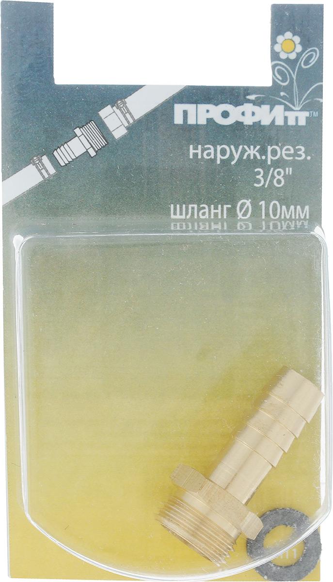 Наконечник Профитт, внутренняя резьба 3/8, диаметр 10 мм