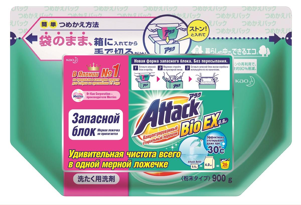 Стиральный порошок Attack BioEX, концентрированный, 0,9 кг концентрированный универсальный стиральный порошок attack multi action с активным кислородным пятновыводителем и кондиционером 0 9 кг