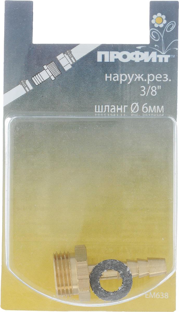 Наконечник Профитт, наружная резьба 3/8, диаметр 6 мм