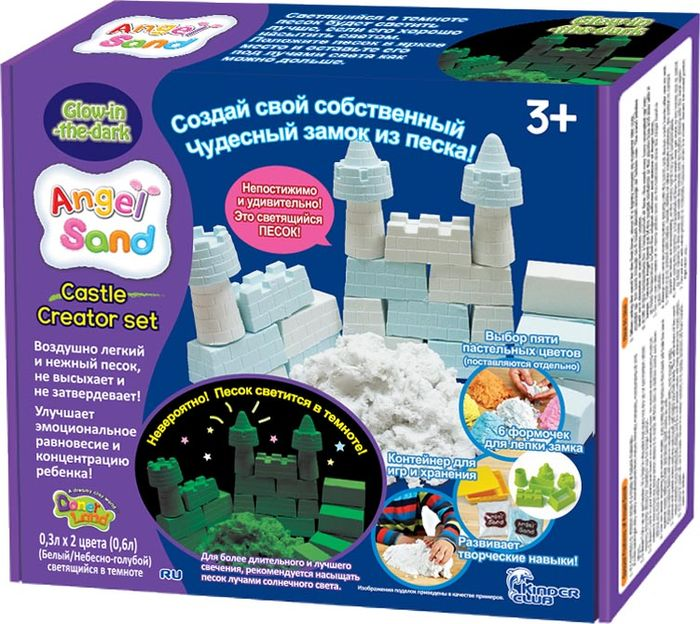 Angel Sand Кинетический песок Castle Creator Set Glow angel 300